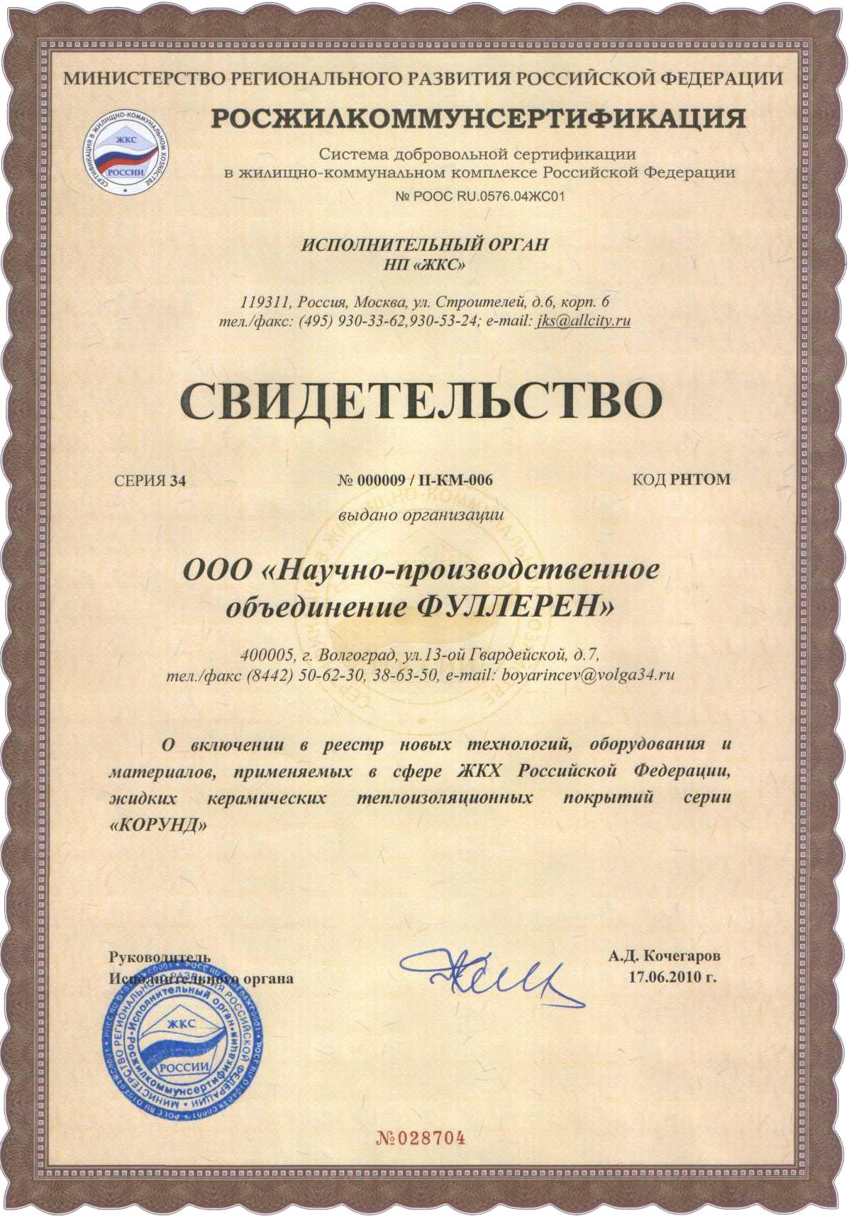 Росжилкоммунсертификация», сайт l2 база знаний gracia final сертификация