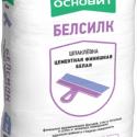 Шпаклевка цементная финишная белая ОСНОВИТ БЕЛСИЛК Т-32