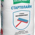 Стяжка Высокопрочная ОСНОВИТ СТАРТОЛАЙН Т-41