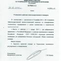 Приказ о вступлении в силу ГОСТ 31938-2012
