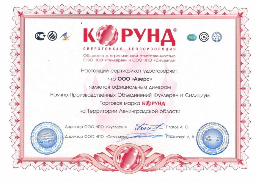 sertifikat korund