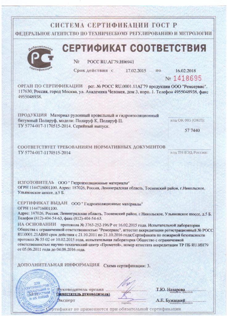 сертификат соотв полируф