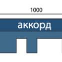 Аккорд-форма нарезки
