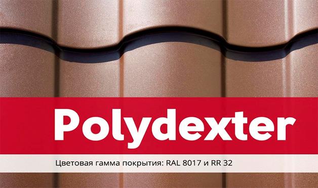 полидекстер покрытие