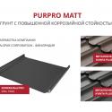 pure_pro_matt_1